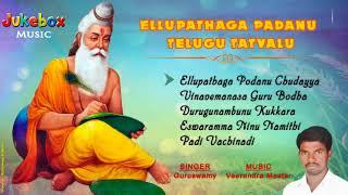 Telugu Tatvalu    Ellupathaga adanu     Telugu Guruswamy Tatvalu    Jukebox    Jayasindoor