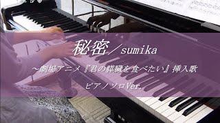 mqdefault - 【楽譜販売中♪】秘密/sumika(フルVer.)~劇場アニメ『君の膵臓をたべたい』挿入歌(ピアノソロ・耳コピ・歌詞付)