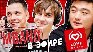 MBAND в гостях у Красавцев Love Radio 21.11.2016
