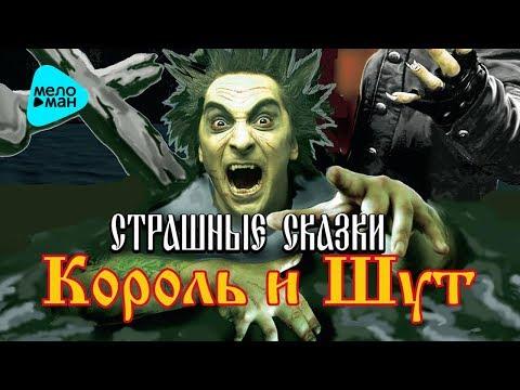 Король и Шут - Страшные сказки (Альбом 2007)
