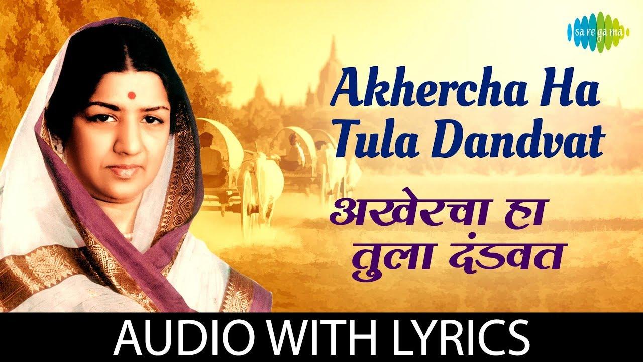 Akhercha Ha Tula Dandvatअखेरचा हा तुला दंडवत - Lata Mangeshkar Lyrics