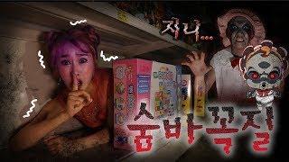 [여름 공포특집] 장난감 매장에서 신비아파트 귀신과 숨바꼭질 놀이 - 지니