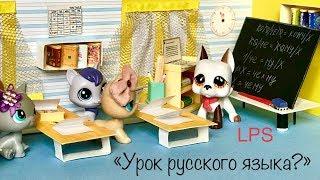 LPS/ УРОК русского языка❓ИЛИ.../ АНЕКДОТ Littlest pet Shop.