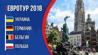 Путешествие по Европе - 2018 (Украина, Германия, Бельгия, Польша)