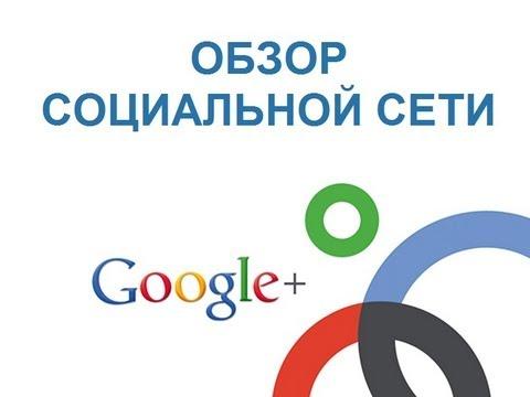 Видеообзор Google+