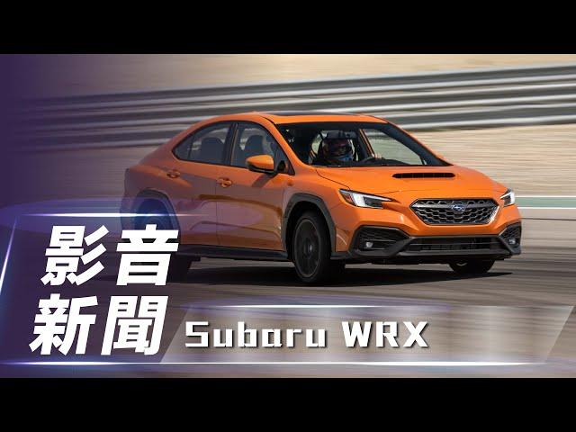 【影音新聞】Subaru WRX  2.4 升渦輪引擎上身 大改款正式亮相!【7Car小七車觀點】