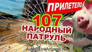 Народный Патруль 107 ПРИЛЕТЕЛО! (Нежданчик 3)