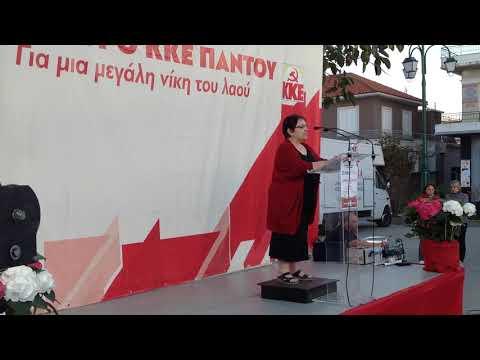 Αποσπάσματα της ομιλίας της Αλέκας Παπαρήγα στο Ληξούρι (VIDEO).