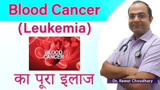 Blood Cancer Best Treatment | Leukemia Treatment | Best Homeopathic Treatment