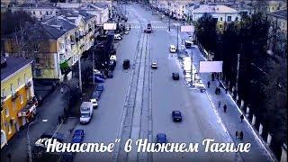 """13.11.17 """"Ненастье"""" в Нижнем Тагиле"""