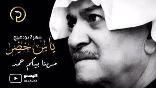 تحميل اغاني ياس خضر-مرينا بيكم حمد -سهرة بودعيج -الكويت MP3