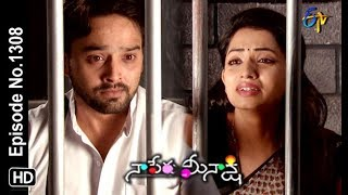 Naa Peru Meenakshi | 9th August 2019 | Full Episode No 1308 | ETV Telugu