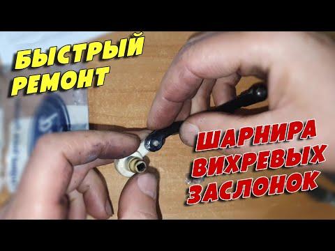 Быстрый ремонт шарнирного наконечника вихревых заслонок, Kia Sportage III 1.7D, D4FD