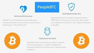 Немного нелестных слов о проекте PeopleBTC.