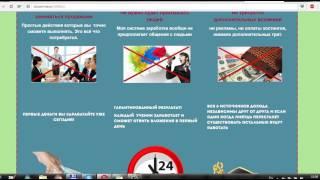 """Методика """"6 сервисов для заработка в интернете"""" - шанс для новичков"""