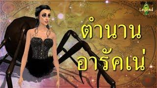 ตำนาน กำเนิดแมงมุม อารัคเน่ Arachne #WOL   ตำนานกรีก โรมัน   World of legend