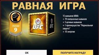 Как играть в равную игру в UFC и получать 6 бойцов за прохождение сезона?