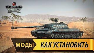 Звуки выстрелов и паподаний из ББ  для World of Tanks Blitz + ссылка в описании на скачивание!