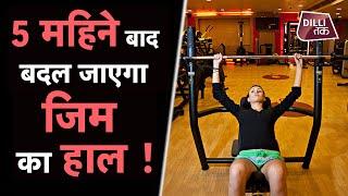 Unlock-3: 5 August से खुल रहा है Gym, इस बात का रखना होगा खास ध्यान...| Dilli Tak