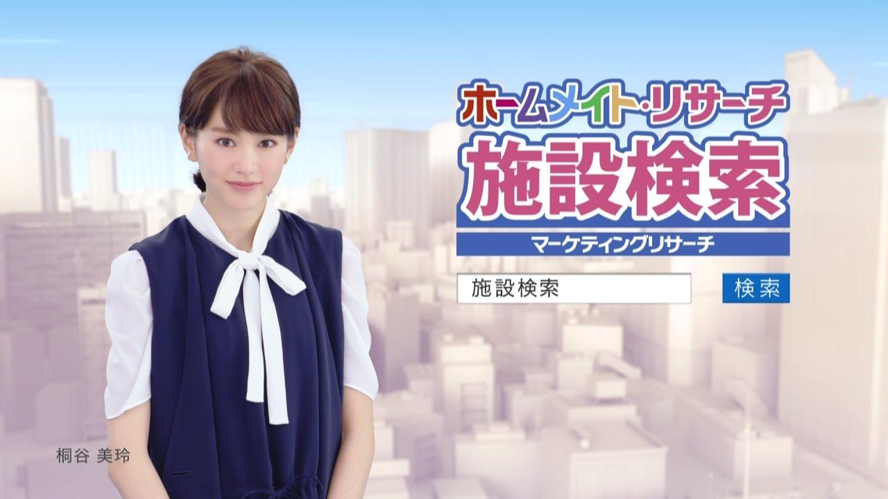 桐谷美玲テレビCM【あなたの投稿】30秒動画|ホームメイト