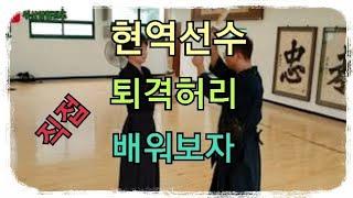 현역선수에게 배우는 퇴격허리 (부산열혈검도)