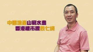 內房山窮水盡,香港跟跌七成!?|睿富之道:Dr.Ng(四)
