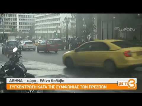 Συγκέντρωση κατά της Συμφωνίας των Πρεσπών στην Αθήνα | 25/01/2019 | ΕΡΤ