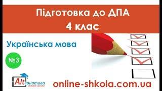 Підготовка до ДПА з української мови №3 (4 клас)