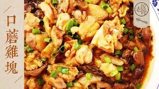 【国宴大师•口蘑鸡块】开国第一宴吃了什么?经典重现第一弹,教你在家做国宴 |老饭骨