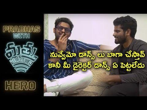 Rebal Star Prabhas Interviewing Matthu Vadhalara Hero Sri Simha