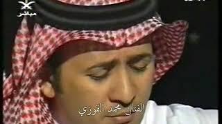 اغاني طرب MP3 محمد القوزي - غادريني تحميل MP3