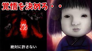 絶対に許さない・・ 人形の呪いが襲い掛かる      呪いの日本人形を育ててみた・・・   育てて日本人形#4 絶対に最後まで育ててください、さもないと・・