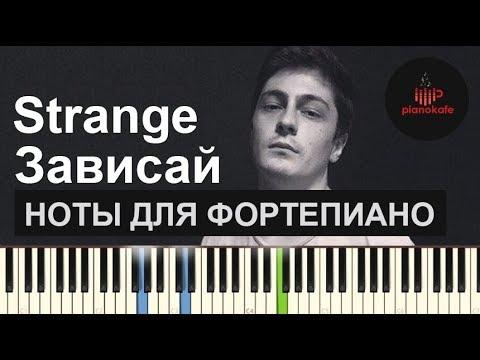 Strange - Зависай НОТЫ & MIDI | КАРАОКЕ | PIANO COVER | PIANOKAFE