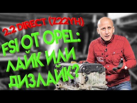 Непосредственный впрыск от Opel: удачный или так себе? Разбираем мотор 2.2 Direct (Z22YH)