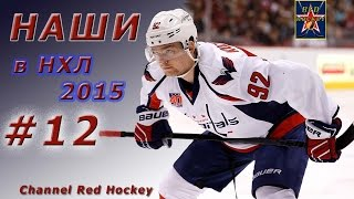 Наши в НХЛ 2015 #12 HD / Red NHL 2015 #12 HD