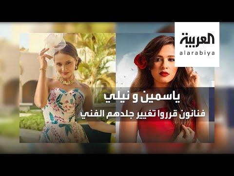 العرب اليوم - شاهد: نيللي كريم تتجه للكوميديا وياسمين عبد العزيز تتحوّل إلى الرومانسية