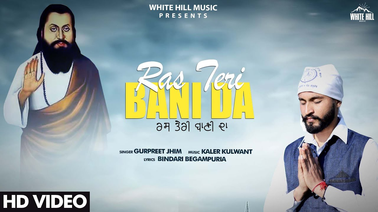 Ras Teri Bani Da Lyrics | Gurpreet jhim | Devotional Song #LyricsBEAT
