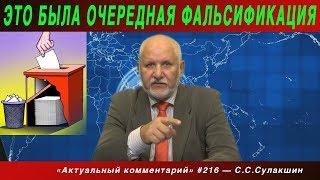 АК #216 «Это была очередная фальсификация» Степан Сулакшин