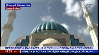 Президенты Казахстана и Турции в Туркестане
