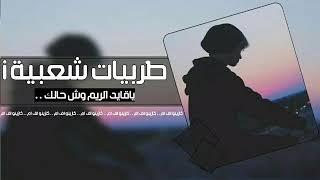 تحميل و مشاهدة دق عود شعبي استكنان - ياقايد الريم وش حالك / جديد يفوتكم 2018 MP3