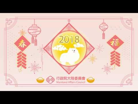 陆委会2018春节贺岁影片