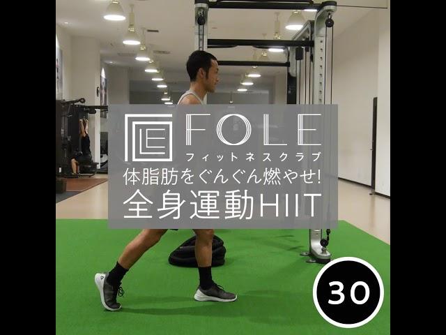 【体脂肪をぐんぐん燃やせ!】全身運動HIITのご紹介です。