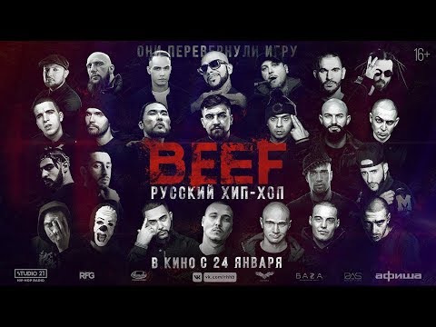 BEEF: Русский хип-хоп - Русский трейлер (2019)