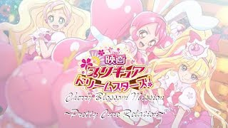PreCure Dream Stars | Cherry Blossom Mission ~Pretty Cure Relation~ [Eng/Rom]