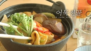 백종원 어묵전골 만들기(어묵탕)집밥백선생 Fish Cake Soup(jeongol) おでん鍋 [이제이레시피:EJ RECIPE]