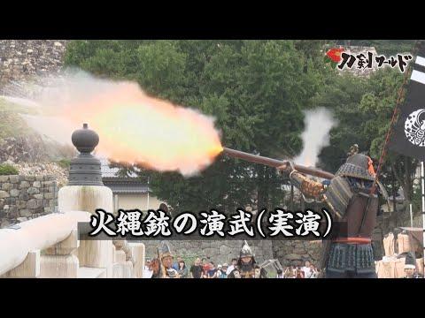 火縄銃の演武(実演)