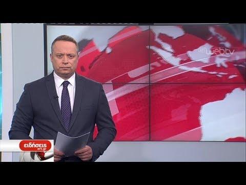 Τίτλοι Ειδήσεων ΕΡΤ3 19.00 | 14/02/2019 | ΕΡΤ