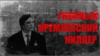 ГНОЙНЫЙ КРЕМЛЁВСКИЙ КИЛЛЕР 2