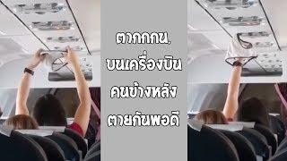 ตากแบบนี้ คนหลังเป็นลมแน่... #รวมคลิปฮาพากย์ไทย - dooclip.me
