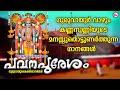 ഗുരുവായൂർ വാഴും കണ്ണനുണ്ണിയുടെ മനസ്സുതൊട്ടുണർത്തുന്ന ഗാനങ്ങൾ   New  Devotional Songs   Krishna Songs